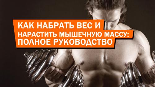 как набрать мышечную массу не сбрасывая вес