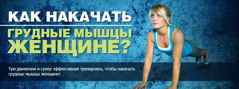 Спортивные упражнения для увеличении груди